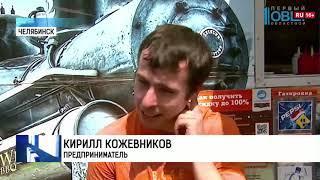 Челябинск празднует победу Сборной России