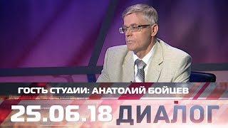 Диалог. Гость программы - Анатолий Бойцев