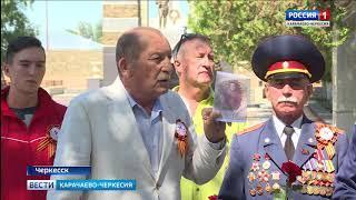 Вести Карачаево-Черкесия 20.08.2018