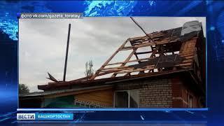 В Башкирии ураган сорвал крыши с домов и повалил деревья