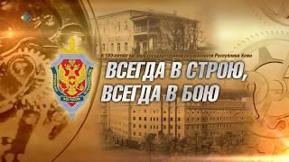 Всегда в строю. Всегда в бою. К 100-летию органов госбезопасности Коми.