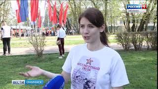В Смоленске прошел квест для волонтеров