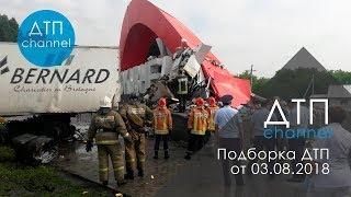 Подборка ДТП за 03.08.2018 год