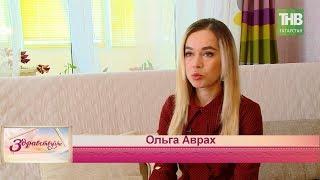 Ольга Аврах. Счастливые люди. Здравствуйте - ТНВ