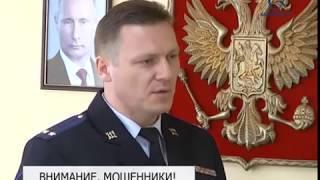 В Белгороде растет число мошенничеств с использованием сотовых телефонов и Интернета