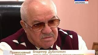 Православный Вестник / Выпуск 24.02.18