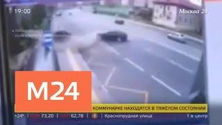 В ДТП на Коммунарке погиб один человек - Москва 24
