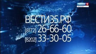 Вести - Вологодская область ЭФИР 20.03.2018 11:40