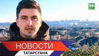 Новости Татарстана 30/10/18 ТНВ