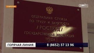 На Ставрополье восстановили на работе уволенных сотрудников предпенсионного возраста