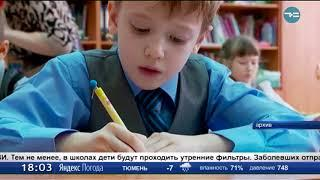 Карантин в школах Тюменской области не продлен