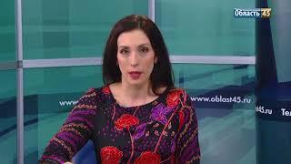 Выпуск новостей телекомпании «Область 45» за 9 февраля 2018 года