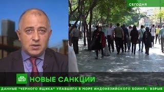 Новости Сегодня на НТВ Вечерний выпуск 05.11.2018