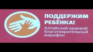 Марафон «Поддержим ребёнка» ежегодно собирает по 12-13 миллионов рублей на помощь больным детям