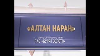 Алтан Наран. Выпуск №3. Эфир от 01.11.2018