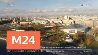 """""""Москва сегодня"""": чем удивил парк """"Зарядье"""" гостей ЧМ-2018 - Москва 24"""