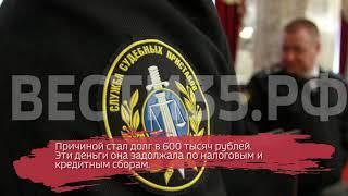 Судебные приставы арестовали квартиру злостной должницы