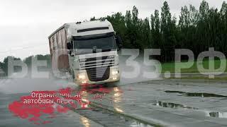 В Вологодской области закроются дороги для большегрузов