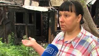 После пожара | Новости сегодня | Происшествия | Масс Медиа