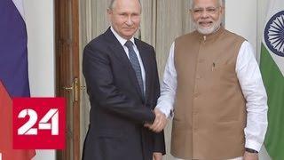 Отношения с Россией: Индия не поддалась на угрозы США - Россия 24