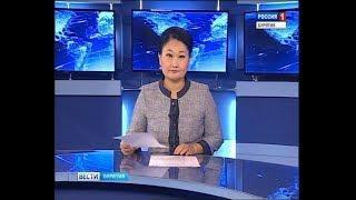 Вести Бурятия. 12-40 Эфир от 21.09.2018