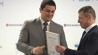 Итоги национального конкурса инициатив соцэкономразвития субъетов РФ подвели в Сочи