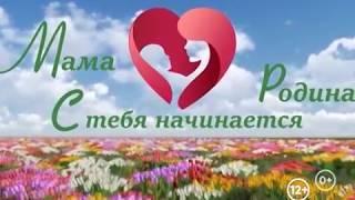 """Имена победителей конкурса """"Мама, с тебя начинается Родина"""" стали известны(РИА Биробиджан)"""