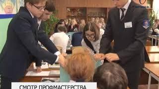 Учителя Белгорода соревнуются в профмастерстве