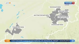 В Алтайском крае не доступны для просмотра десять телевизионных программ