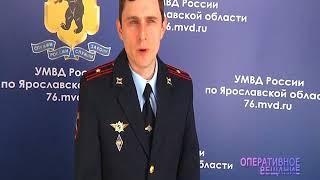 В Ярославле задержали парня с 34 свертками героина