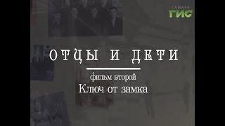 """""""Отцы и дети"""" / Фильм второй. """"Ключ от замка"""""""