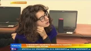 В Петербурге назвали лучших педагогов страны