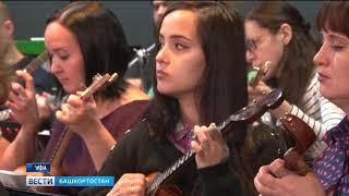 Тувинский национальный оркестр побывал в гостях у своих башкирских коллег