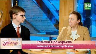 Главного архитектора беспокоят дворы в центре Казани. Здравствуйте 08/02/18 ТНВ