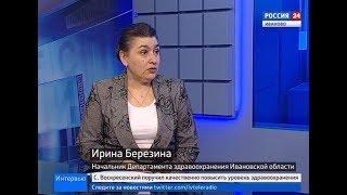 РОССИЯ 24 ИВАНОВО ВЕСТИ ИНТЕРВЬЮ БЕРЕЗИНА И Г