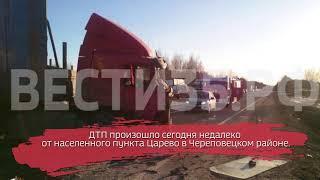 14 апреля в Вологодской области объявлен траур по погибшим в ДТП
