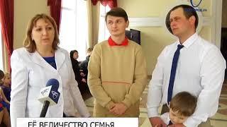 Семья Вашевых представит Белгород на зональном этапе конкурса «Крепка семья — крепка Россия»