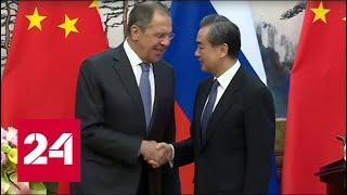 Заявление для прессы глав МИД РФ и Китая. Полное видео