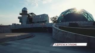 Дела дорожные и дела туристические: какие перспективы ждут Ярославскую область
