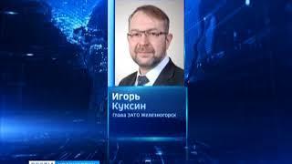 Игорь  Куксин избран мэром Железногорска