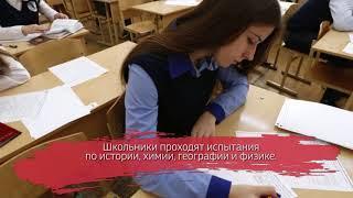 Более 6,5 тысячи школьников сегодня сдают ОГЭ