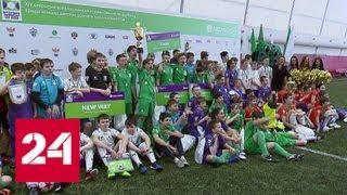 В Москве прошел футбольный турнир среди команд из воспитанников интернатов и детских домов - Росси…