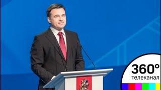 Ежегодное обращение губернатора Андрея Воробьева к жителям МО