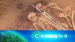 """""""Сегодня"""". 10 августа 2018 года. 16:00"""