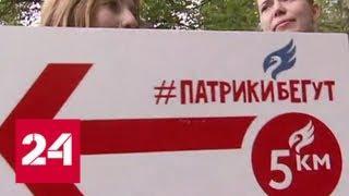В Москве проходит массовый забег в поддержку больных детей - Россия 24