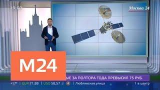 """""""Москва сегодня"""": Москва и """"Роскосмос"""" подписали соглашение о сотрудничестве - Москва 24"""