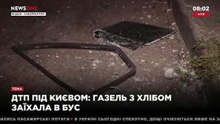 ДТП под Киевом: газель, которая везла хлеб врезалась в бус 27.08.18