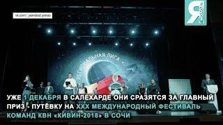 КВНщики Ноябрьска борются за путевку в Сочи
