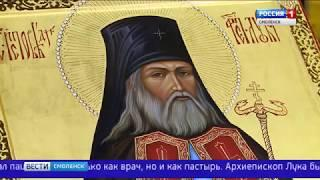 В Смоленск прибыли мощи архиепископа Луки