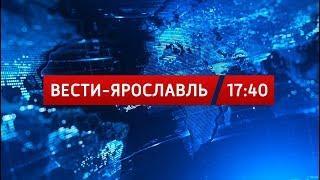 Вести-Ярославль от 16.08.18 17:40